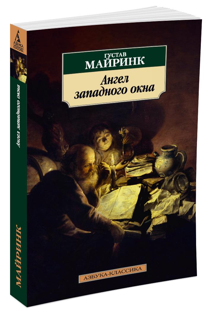 Густав Майринк Ангел западного окна бирн майкл последний подарок роман