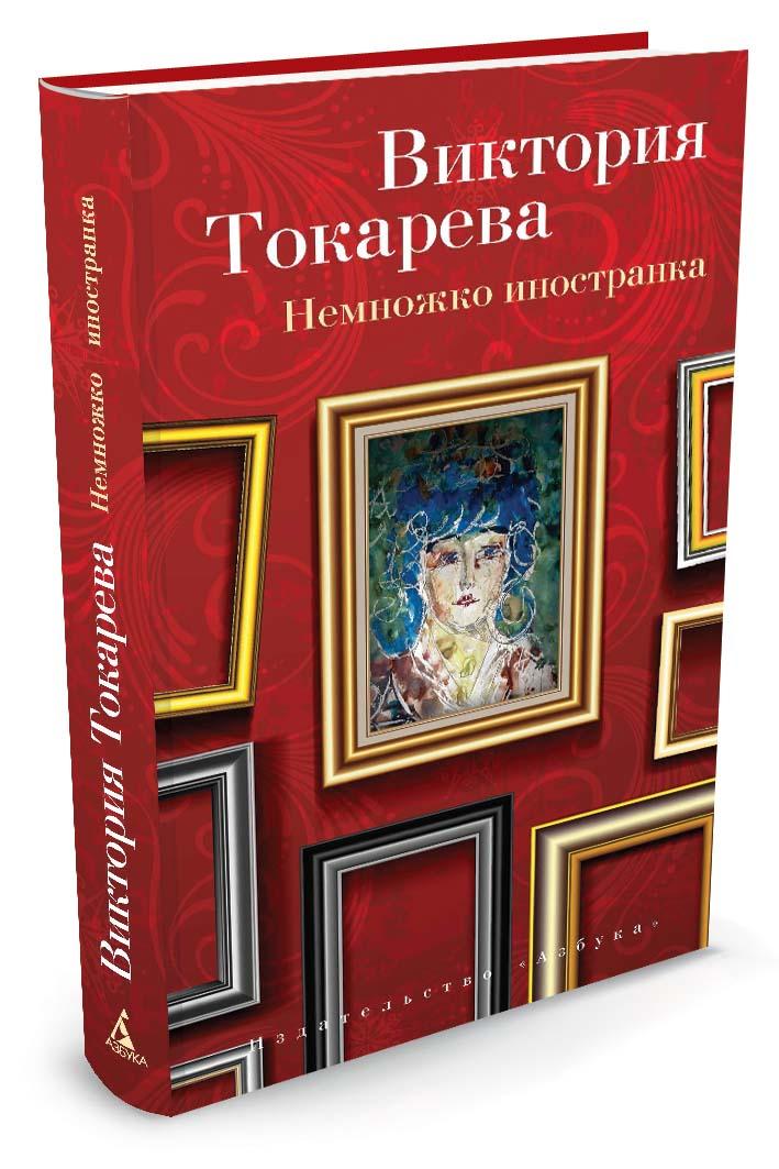 Токарева В. Немножко иностранка токарева в немножко иностранка