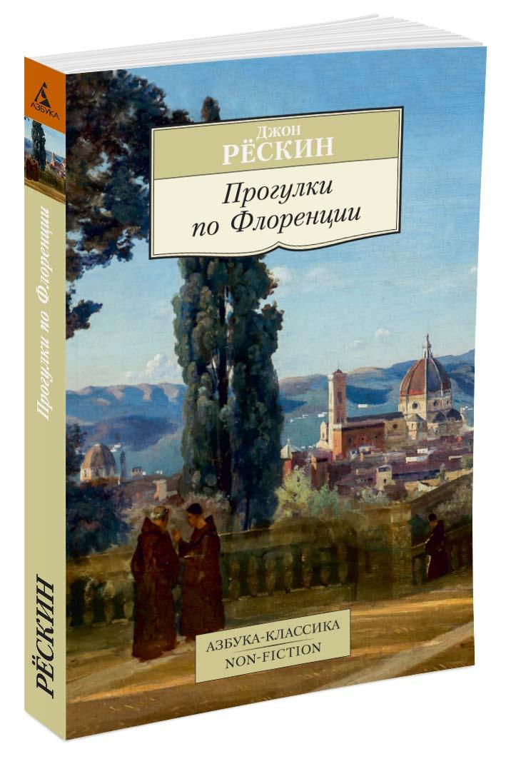 9785389113442 - Джон Рёскин: Прогулки по Флоренции - Книга