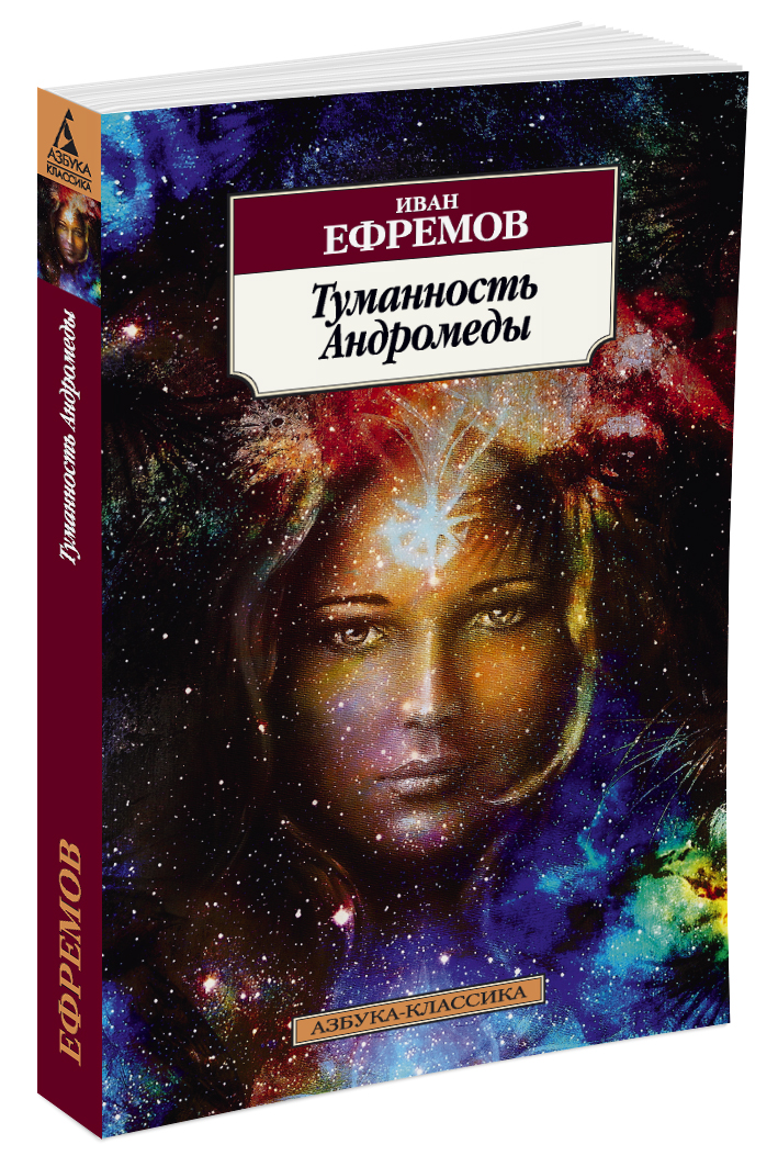 9785389113497 - Иван Ефремов: Туманность Андромеды - Книга