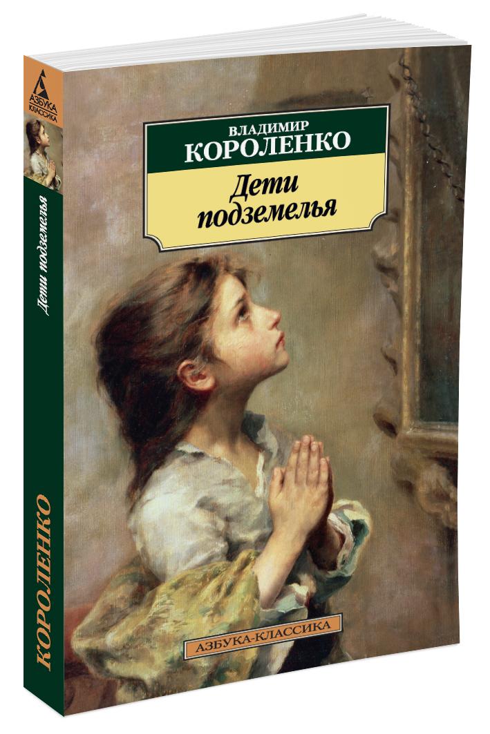 Владимир Короленко Дети подземелья владимир короленко без языка