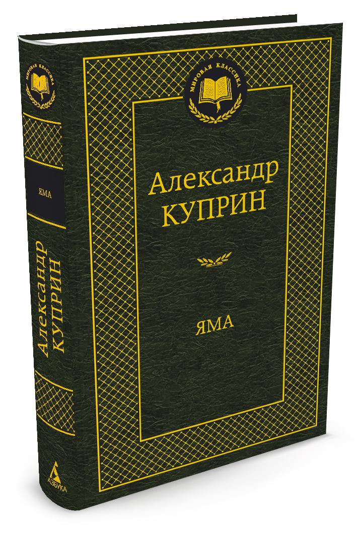 9785389113527 - Александр Куприн: Яма - Книга