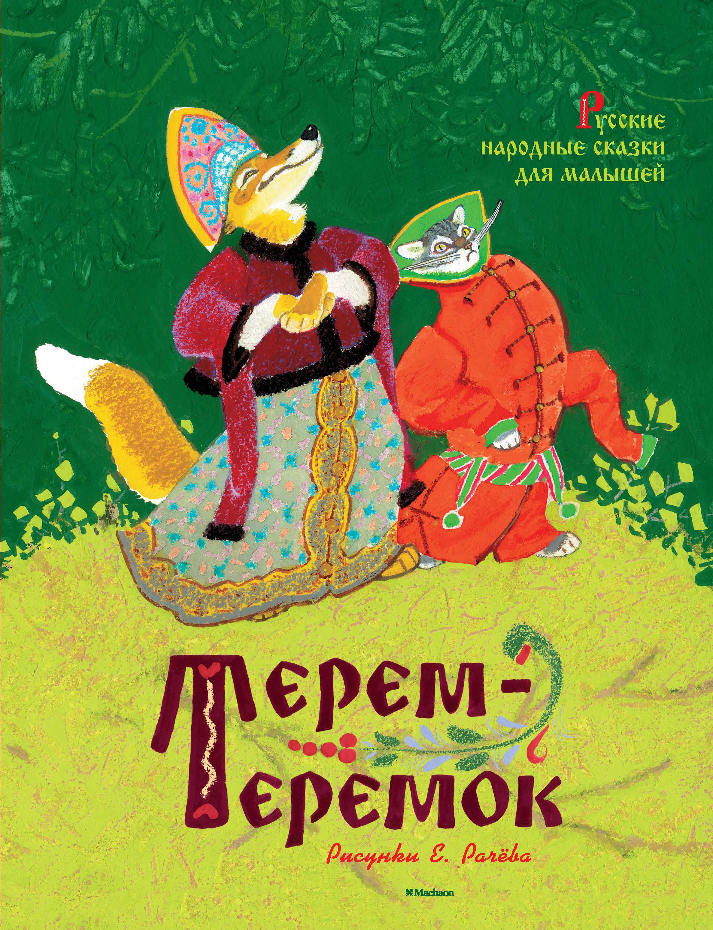 9785389113602 - Терем-теремок - Книга