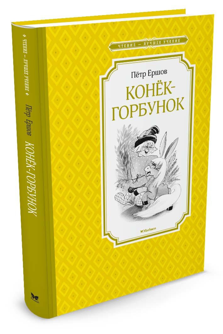 9785389113619 - Петр Ершов: Конёк-горбунок - Книга