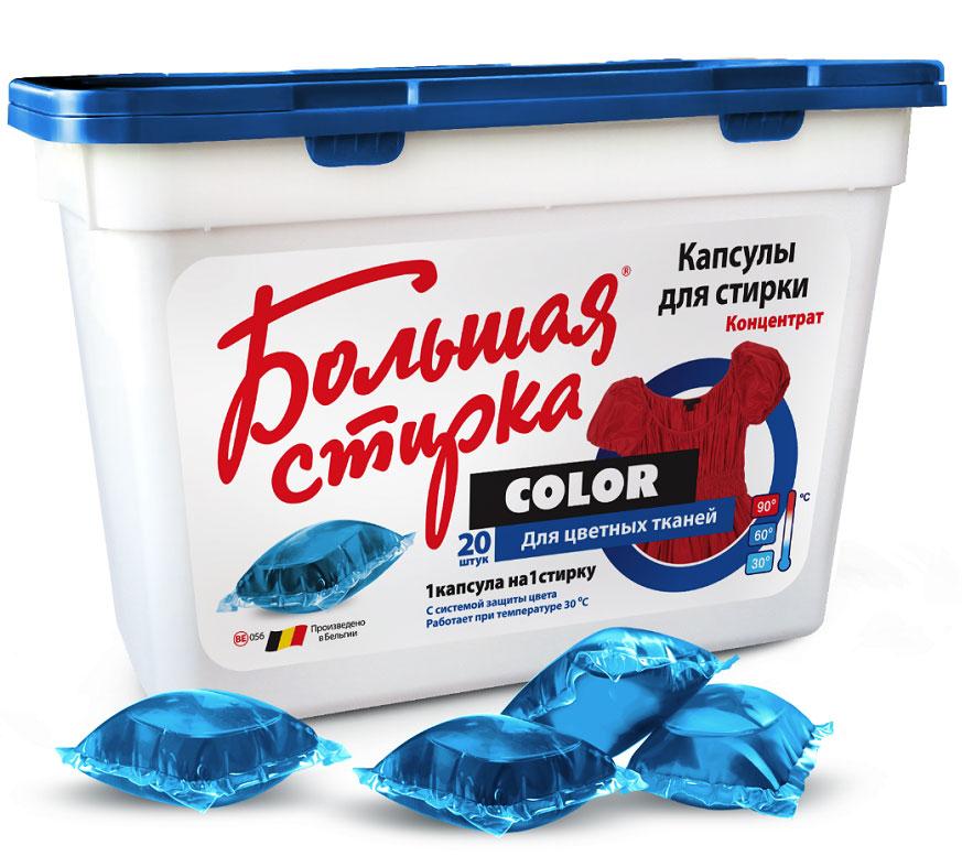 Капсулы Большая стирка Color, для стирки цветных тканей, 534 мл20 шт4602984010202Концентрированные водорастворимые капсулы для стирки обеспечивают мощность стирального порошка в удобной дозированной форме. Система компонентов и ферментов обеспечивает эффективное удаление загрязнений даже при низких температурах, при стирке смешанных цветов защищает ткань от окрашивания. С активной формулой сохранения и восстановления цвета.Способ применения: Отсортируйте одежду по типу ткани и цвету. Капсулы брать только сухими руками. Выберите количество капсул необходимых для стирки в соответствии с жесткостью воды и уровнем загрязнения. Поместите капсулу в барабан, прежде чем положить грязное белье. Состав: ?15%, но менее 30%: мыло, НПАВ, АПАВ, <5%: фосфонаты, энзимы, отдушка, гераниол, линалоол, гексилциннамаль.