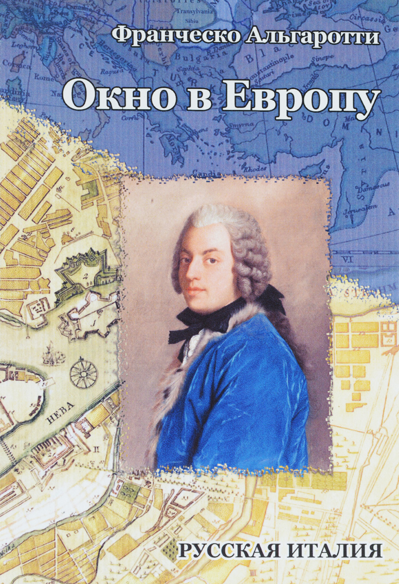Франческо Альгаротти Окно в Европу: Дневник путешествия из Лондона в Петербург в 1739 год серебряный дневник принцессы