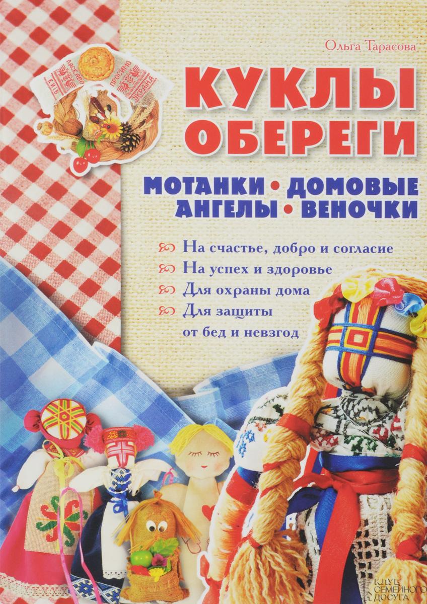 Ольга Тарасова Куклы-обереги. Мотанки, домовые, ангелы, веночки