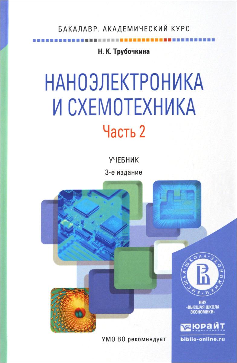 Н. К. Трубочкина Наноэлектроника и схемотехника. В 2 частях. Часть 2. Учебник