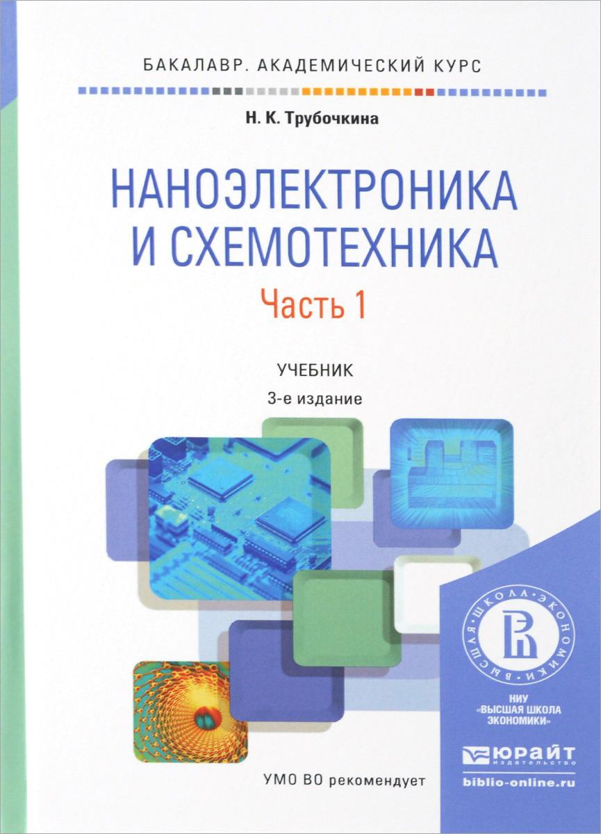 Н. К. Трубочкина Наноэлектроника и схемотехника. В 2 частях. Часть 1.Учебник