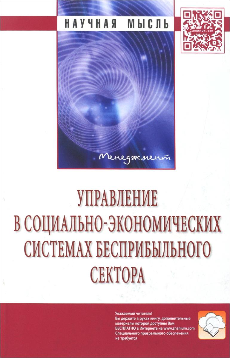 Управление в социально-экономических системах бесприбыльного сектора fusion fltv 32h100 black телевизор