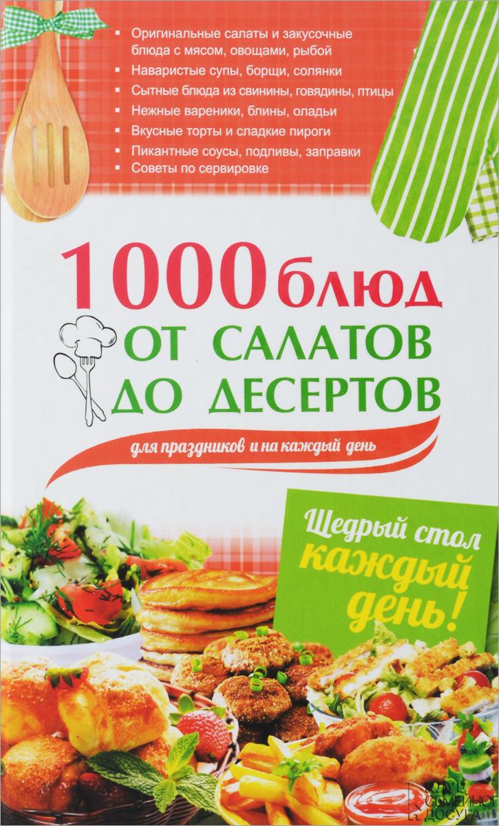 А. Гагарина 1000 блюд от салатов до десертов для праздников и на каждый день 1000 вкуснейших блюд для православных постов и праздников