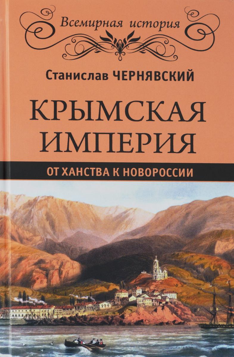Крымская империя. От ханства до Новороссии. Станислав Чернявский