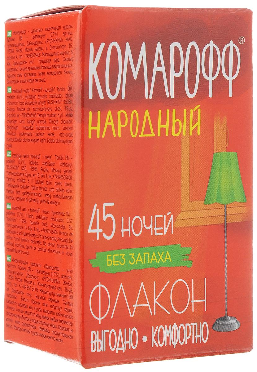 Жидкость от насекомых Комарофф Народный, сменный флакон, без запаха, 45 ночей, 30 млOF01080151Жидкость Комарофф Народный незаменима для уничтожения комаров и других летающих насекомых (москитов, мошек) в помещении. Специально разработанная рецептура, без запаха, гарантирует безопасность и эффективность использования. Один флакон жидкости обеспечивает надежную защиту от комаров на протяжении 45 ночей даже при открытых окнах! Состав: ДВ - праллетрин 0,7%, стабилизатор, растворитель.Товар сертифицирован.