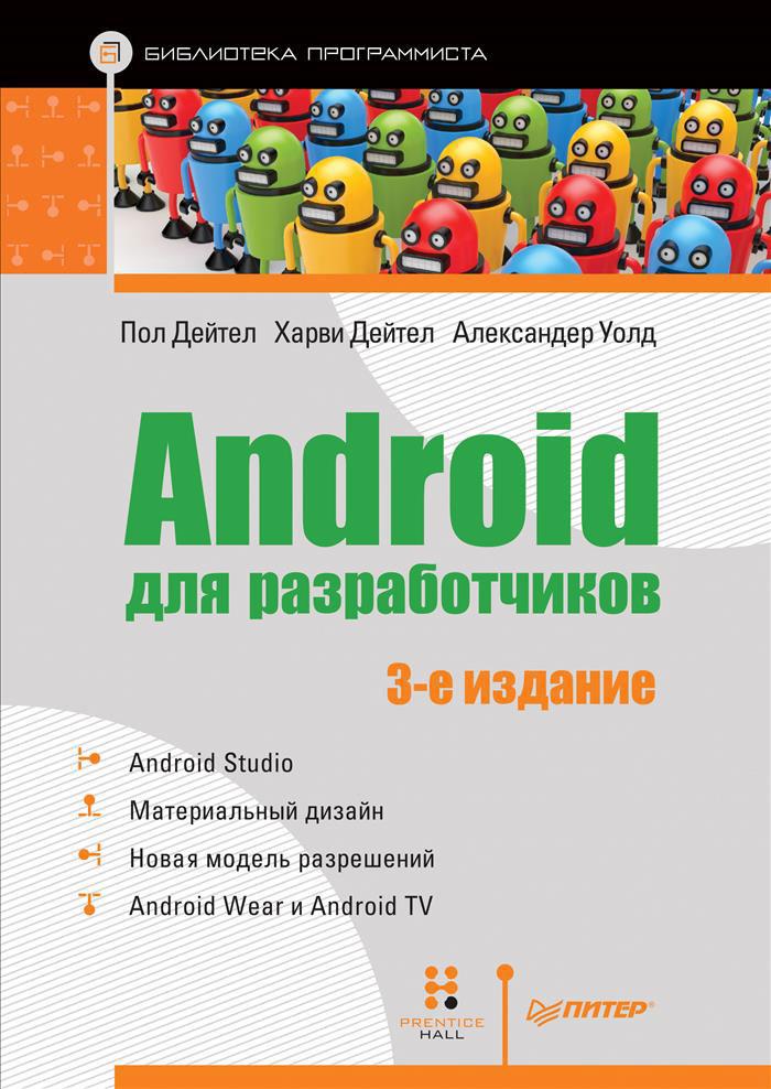 Пол Дейтел, Харви Дейтел, Александр Уолд Android для разработчиков эксмо универсальный самоучитель android для планшетов и смартфонов