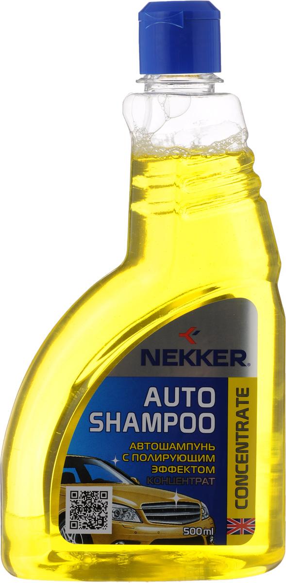 Автошампунь Nekker, с полирующим эффектом, концентрат, 500 мл66170101Концентрированное средство Nekker предназначено для регулярного бережного ухода за лакокрасочным покрытием автомобиля при ручной и механической мойке. Обеспечивает глубокую и безопасную очистку кузовных элементов. Легко удаляет пыль, грязь, технические масла, битум, жир, следы насекомых. Восстанавливает первоначальный внешний вид лакокрасочного покрытия, придает ему устойчивый блеск. Образует защитный слой, предохраняющий лакокрасочное покрытие автомобиля от атмосферных воздействий.Состав: вода, поверхностно-активные вещества, изопропиловый спирт, функциональная добавка, консервант, отдушка, краситель.Товар сертифицирован.
