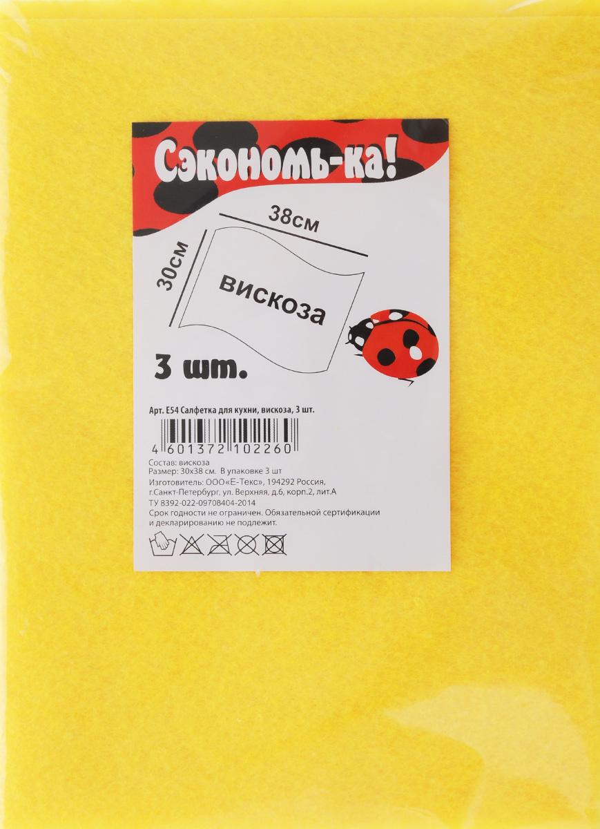 Набор салфеток для уборки Eva Сэкономь-ка, 38 х 30 см, цвет: желтый, 3 штЕ54_желтыйСалфетки Eva Сэкономь-ка, изготовленные из вискозы, прекрасно подойдут для сухой и влажной уборки. Изделия обладают высокой износоустойчивостью и рассчитаны на многократное использование, легко моются в теплой воде с мягкими чистящими средствами. Такие салфетки не оставляют разводов и ворсинок, удаляют большинство жирных и маслянистых загрязнений без использования химических средств.Размер салфетки: 38 х 30 см.