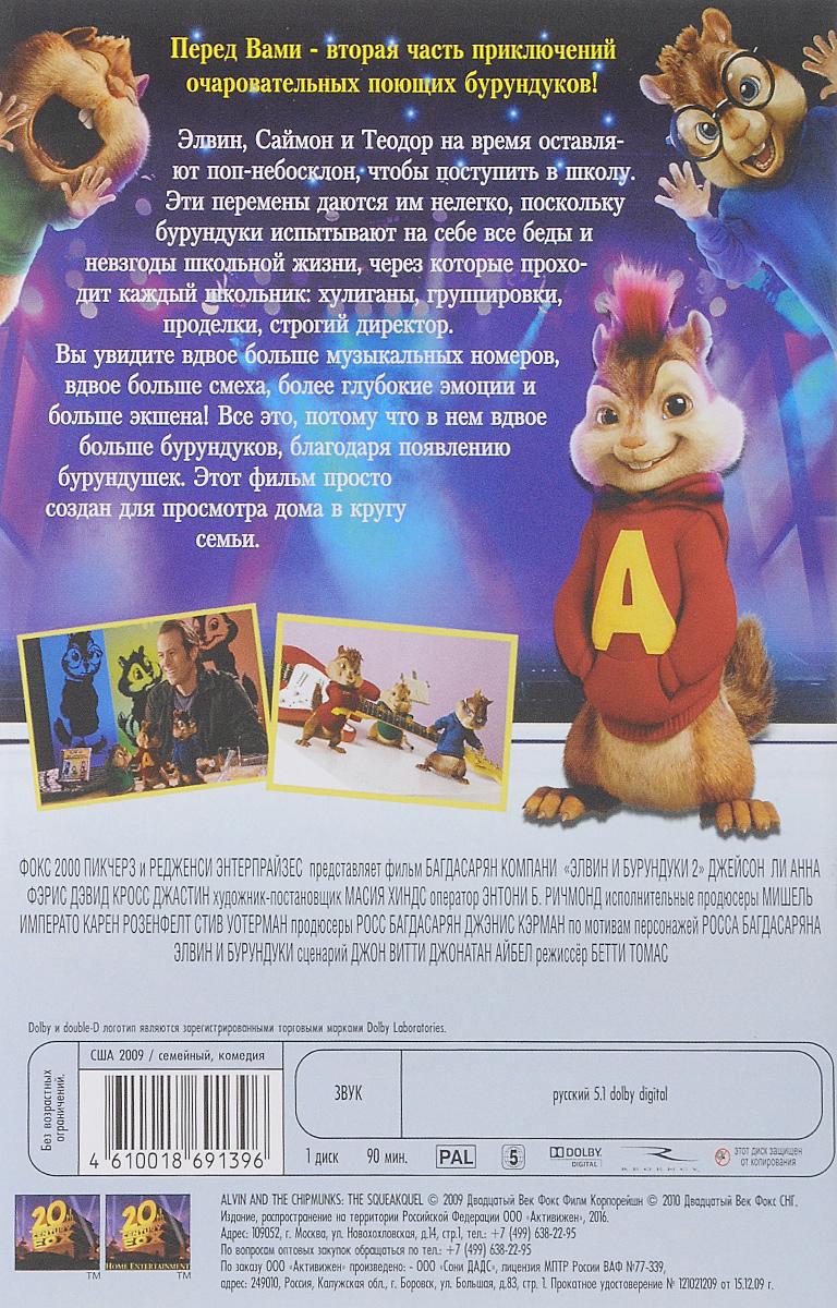 Элвин и бурундуки 2 Bagdasarian Productions,Fox 2000 Pictures,Regency Enterprises