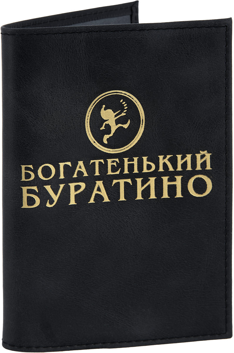 Обложка для паспорта ОРЗ-дизайн Богатенький Буратино, цвет: темно-серый. Орз-0298Натуральная кожаСтильная обложка для паспорта ОРЗ-дизайн Богатенький Буратино изготовлена из натуральной кожи и оформлена надписью Богатенький Буратино.Обложка для паспорта поможет сохранить внешний вид ваших документов и защитить их от повреждений, а также станет стильным аксессуаром.
