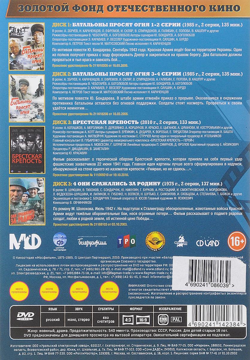 4в1 За Родину!:  Батальоны просят огня.  01-04 серии 2DVD / Брестская крепость.  01-02 серии / Они сражались за Родину.  01-02 серии (4 DVD) CD Land