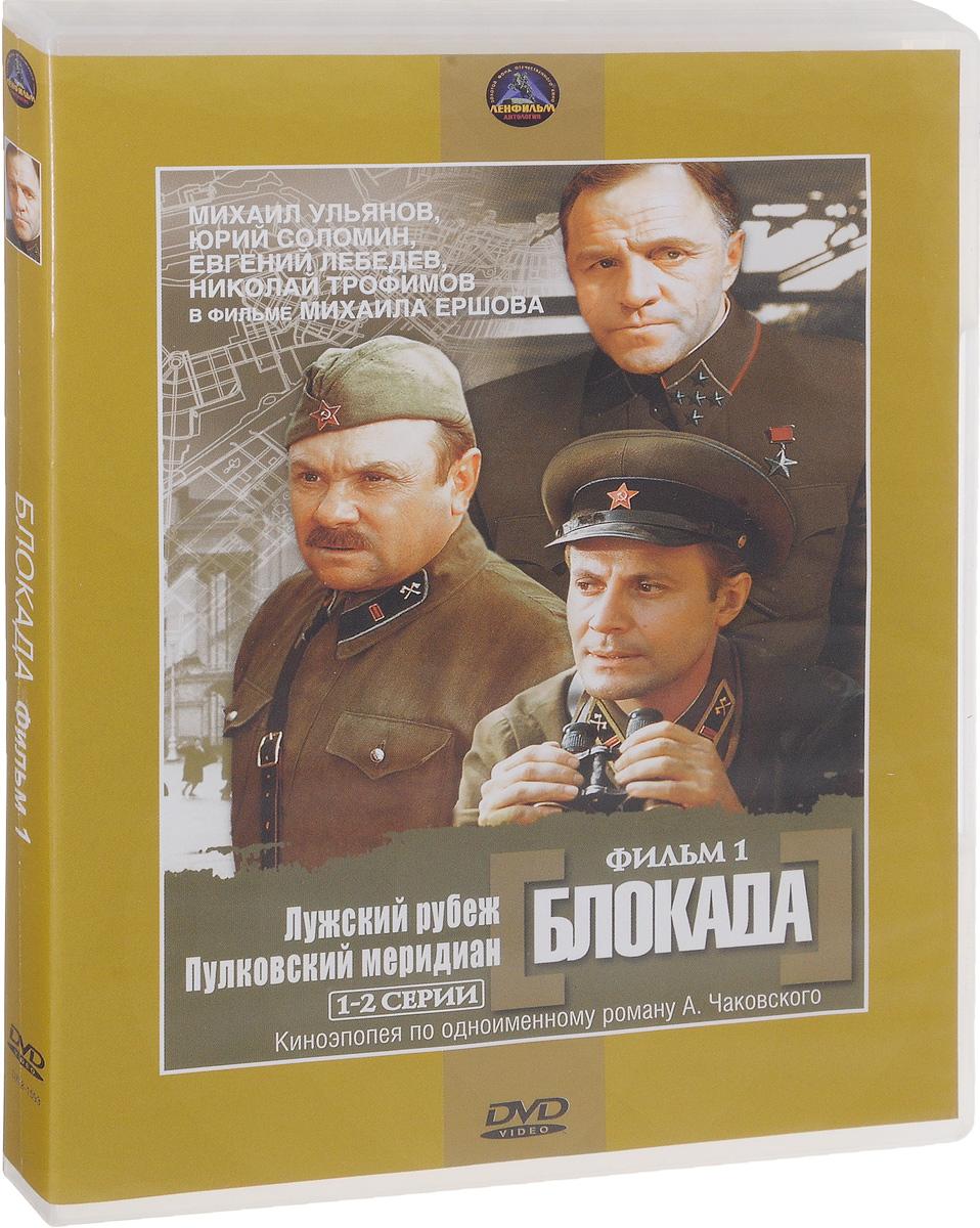 Блокада: Фильм 1: Лужский рубеж / Пулковский меридиан кровавый меридиан