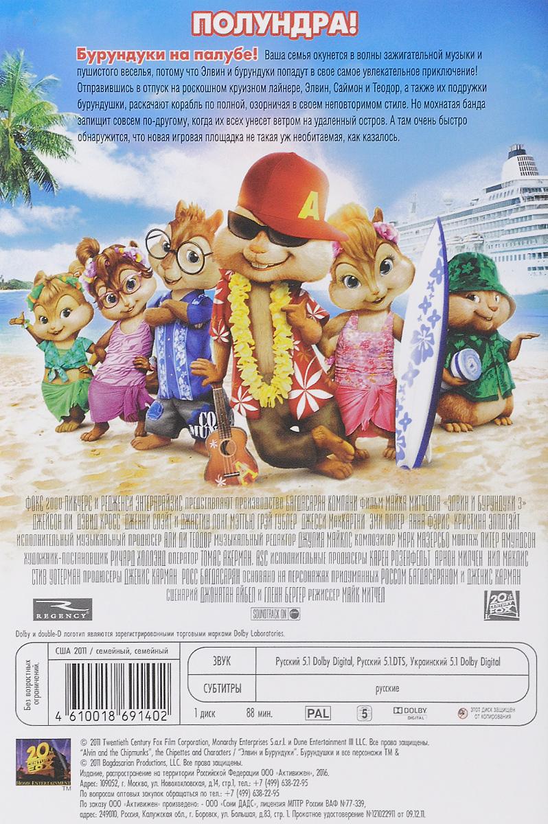 Элвин и бурундуки 3 Bagdasarian Productions,Fox 2000 Pictures,Regency Enterprises