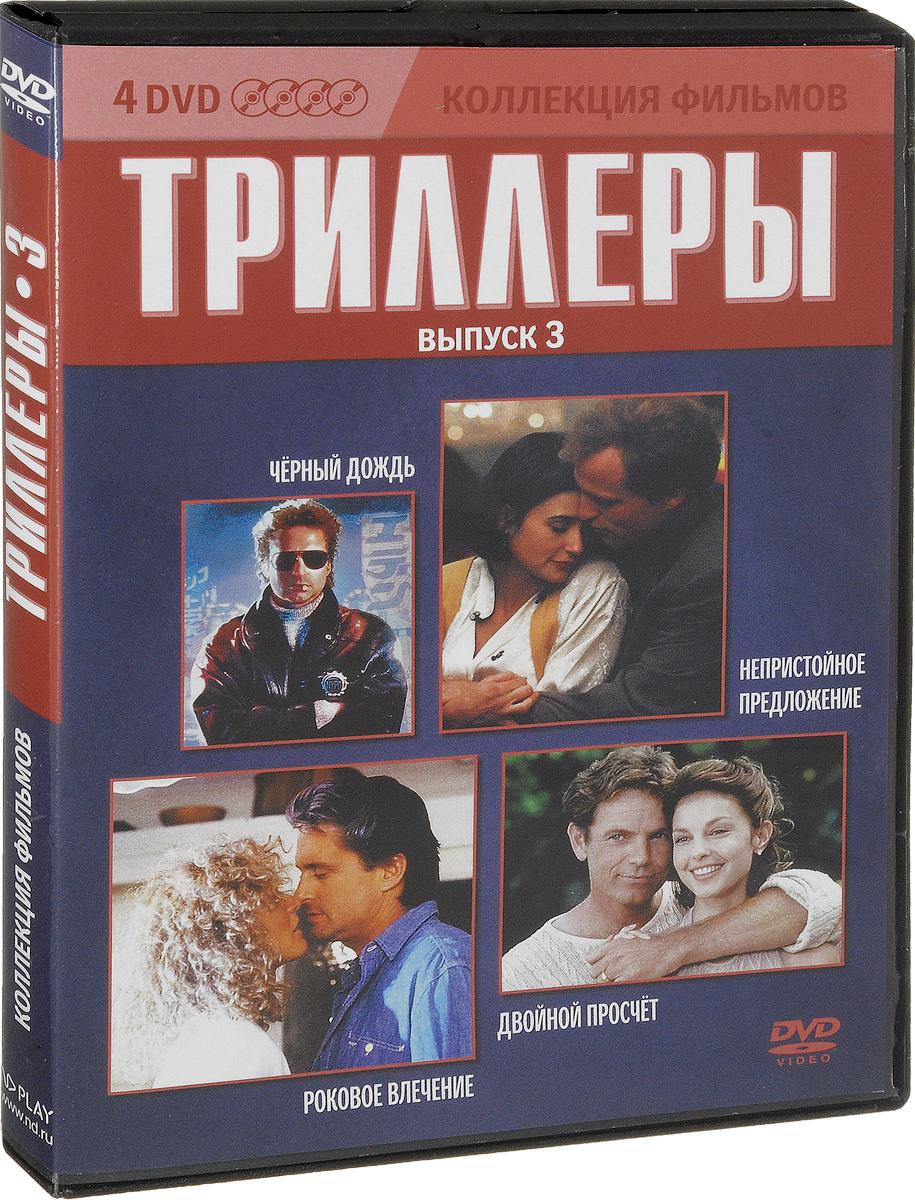 Коллекция фильмов: Триллеры: Выпуск 3 (4 DVD) коллекция фильмов триллеры выпуск 3 4 dvd