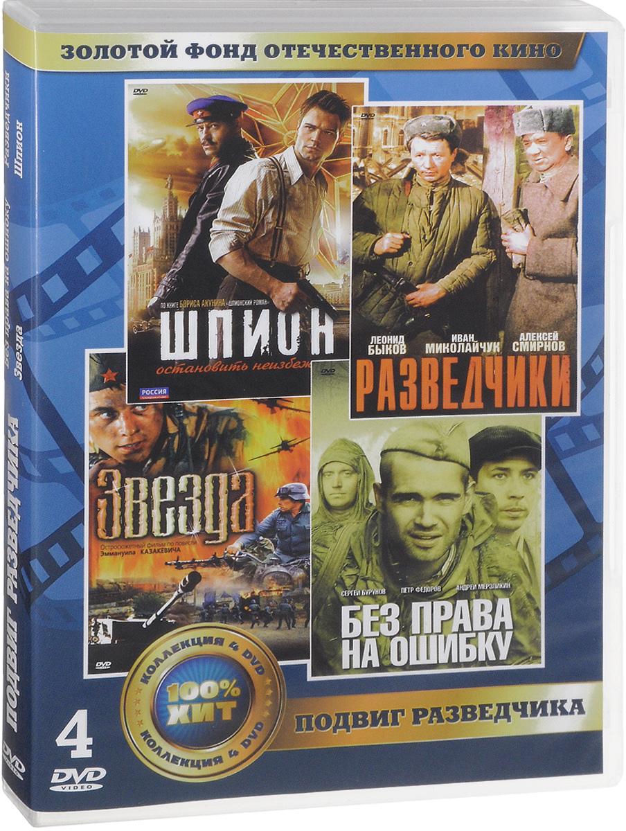 4в1 Подвиг разведчика: Без права на ошибку. 01-04 серии / Звезда / Разведчики / Шпион (4 DVD) разведчики