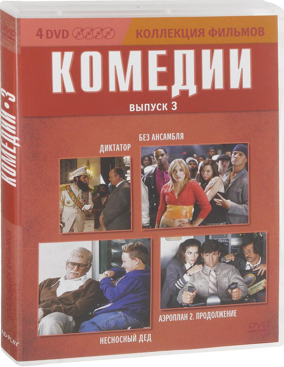 Коллекция фильмов: Комедии: Выпуск 3 (4 DVD) коллекция фильмов триллеры выпуск 3 4 dvd