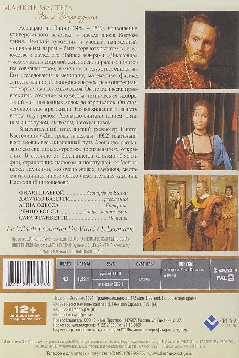 Жизнь Леонардо Да Винчи (2 DVD) Radiotelevisione Italiana (RAI)