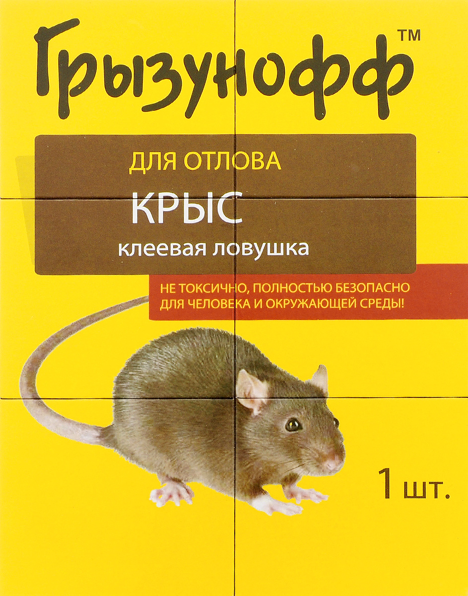 Ловушка клеевая Грызунофф, для крыс средство защитное грызунофф зерновая приманка 100 г в пакете и коробочке