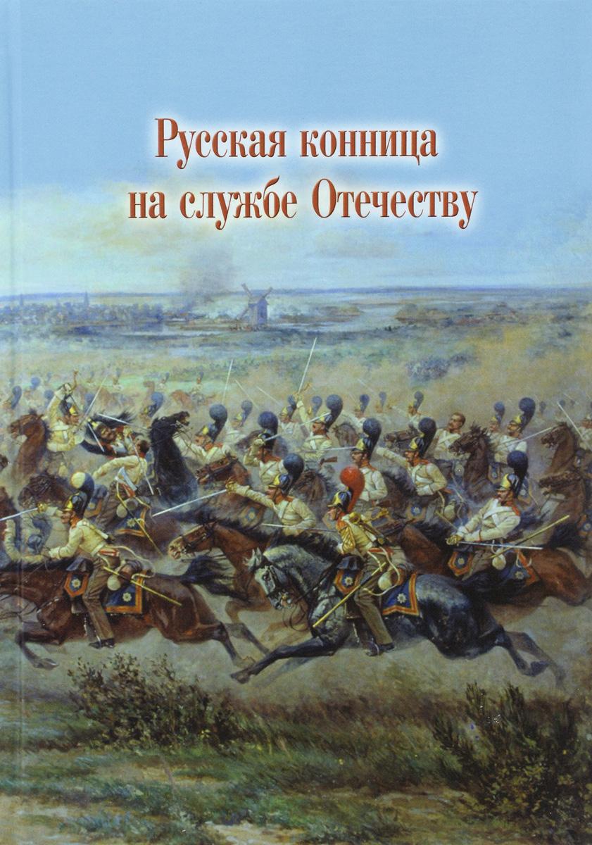 Русская конница на службе Отечеству андрей уланов и вся федеральная конница