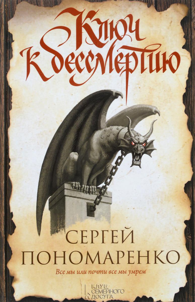 Сергей Пономаренко Ключ к бессмертию гимпелевич з василь быков книги и судьба