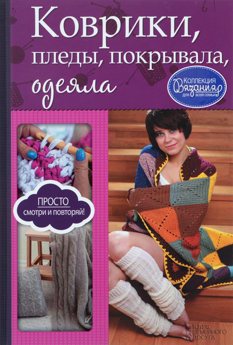 И. А. Зайцева Коврики, пледы, покрывала, одеяла