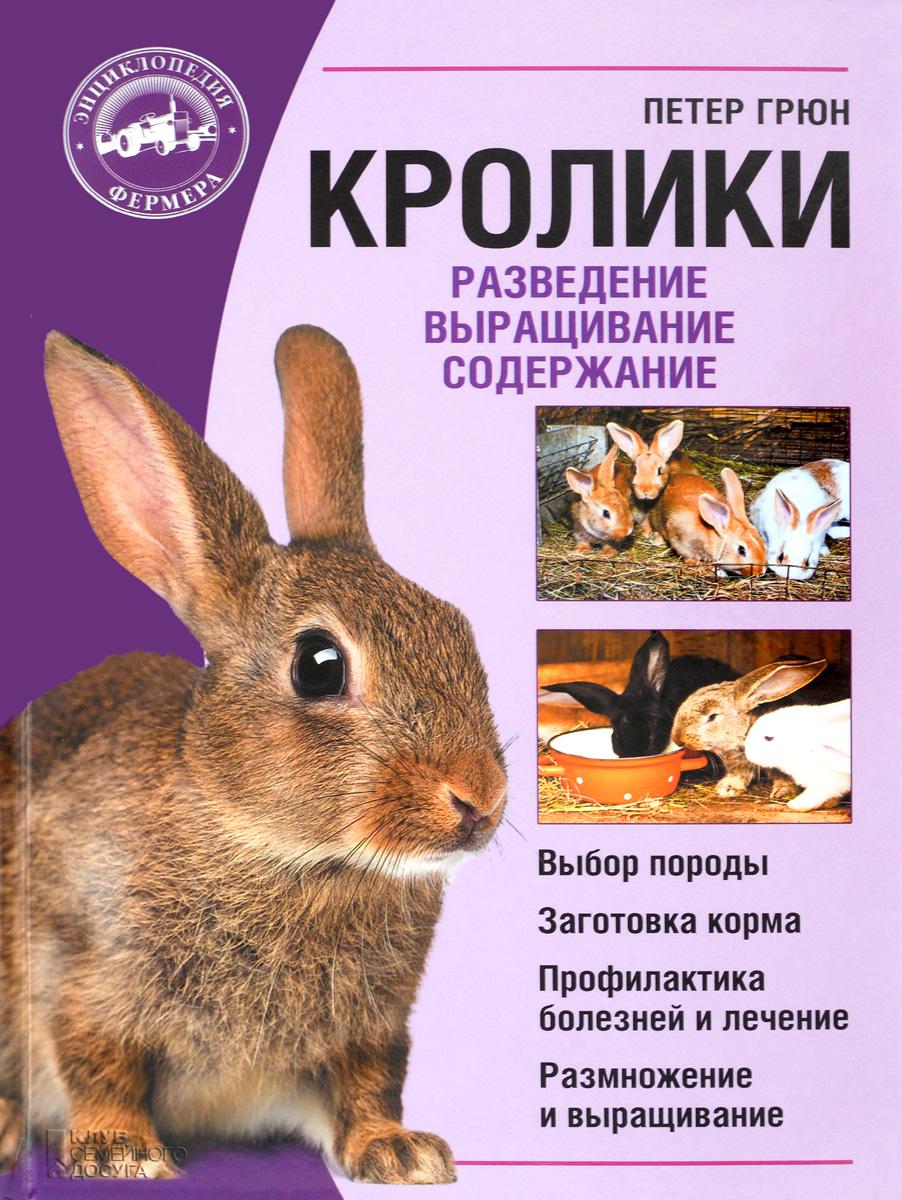 Петер Грюн Кролики. Разведение. Выращивание. Содержание