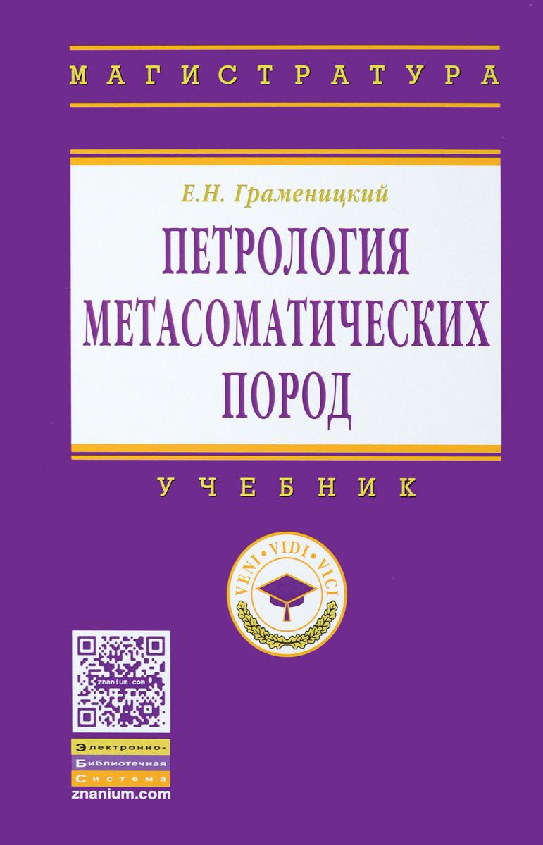 Петрология метасоматических пород. Учебник. Е. Н. Граменицкий