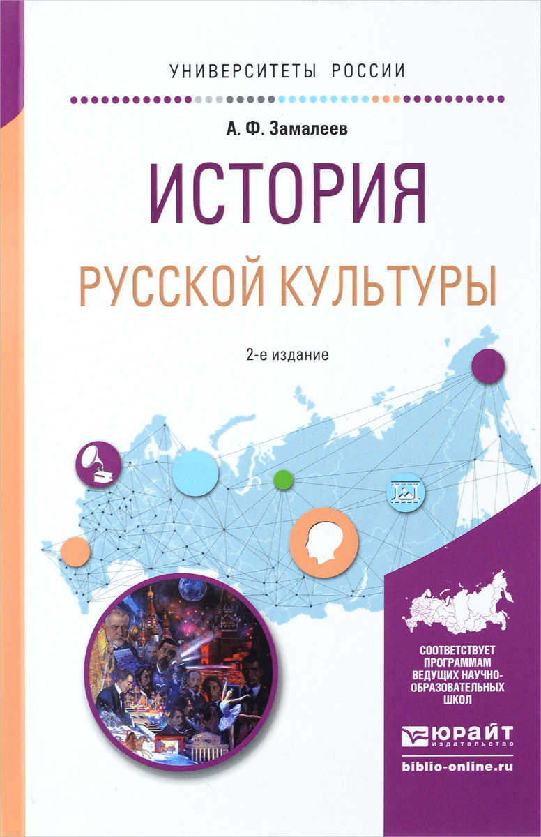 История русской культуры. Учебное пособие