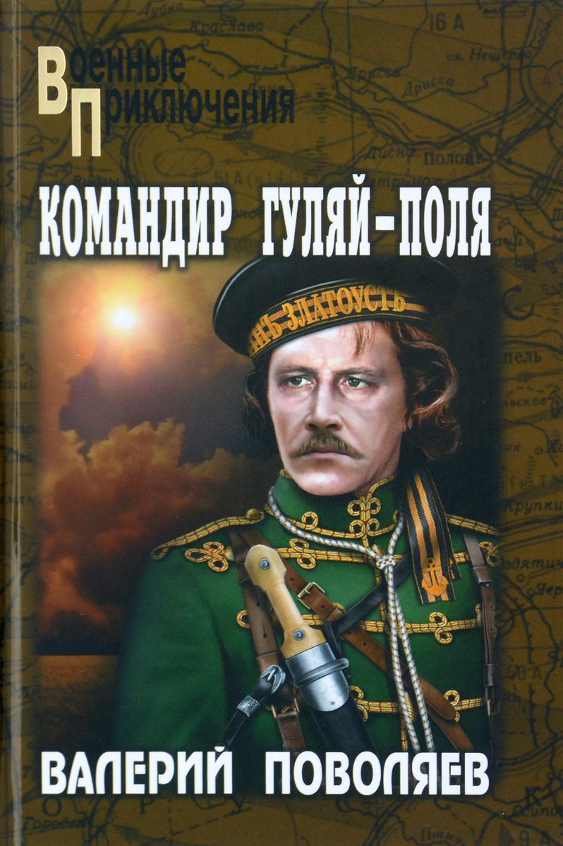 Валерий Поволяев Командир Гуляй-Поля