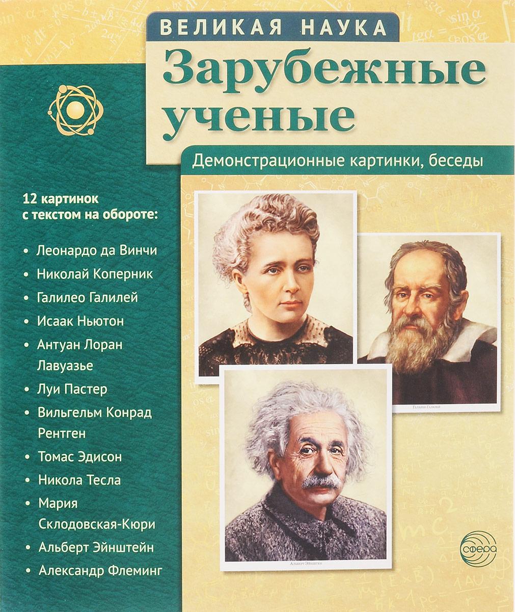 Т. В. Цветкова Зарубежные ученые. Демонстрационные картинки, беседы (набор из 12 карточек) стоимость