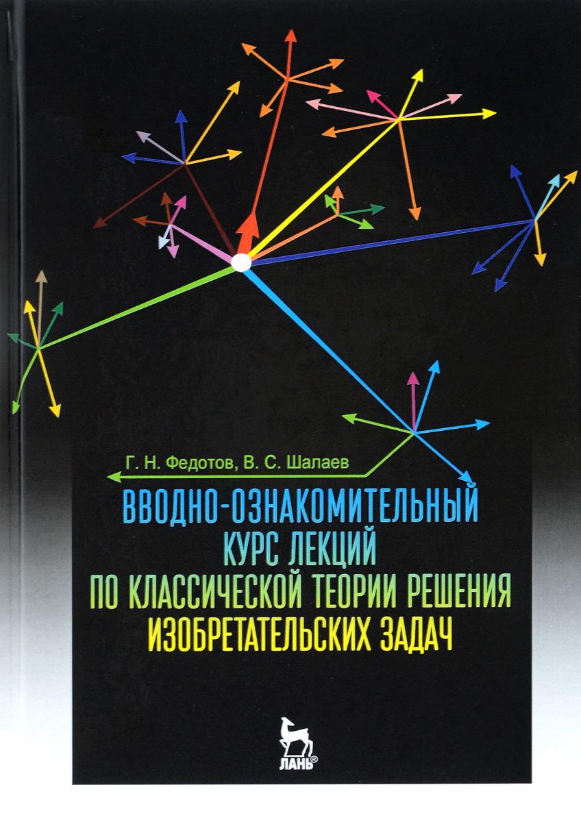 Вводно-ознакомительный курс лекций по классической теории решения изобретательских задач. Учебное пособие