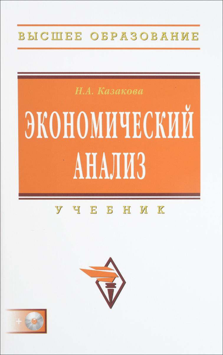 Н. А. Казакова Экономический анализ. Учебник (+ CD) milardo amur amusb00m01