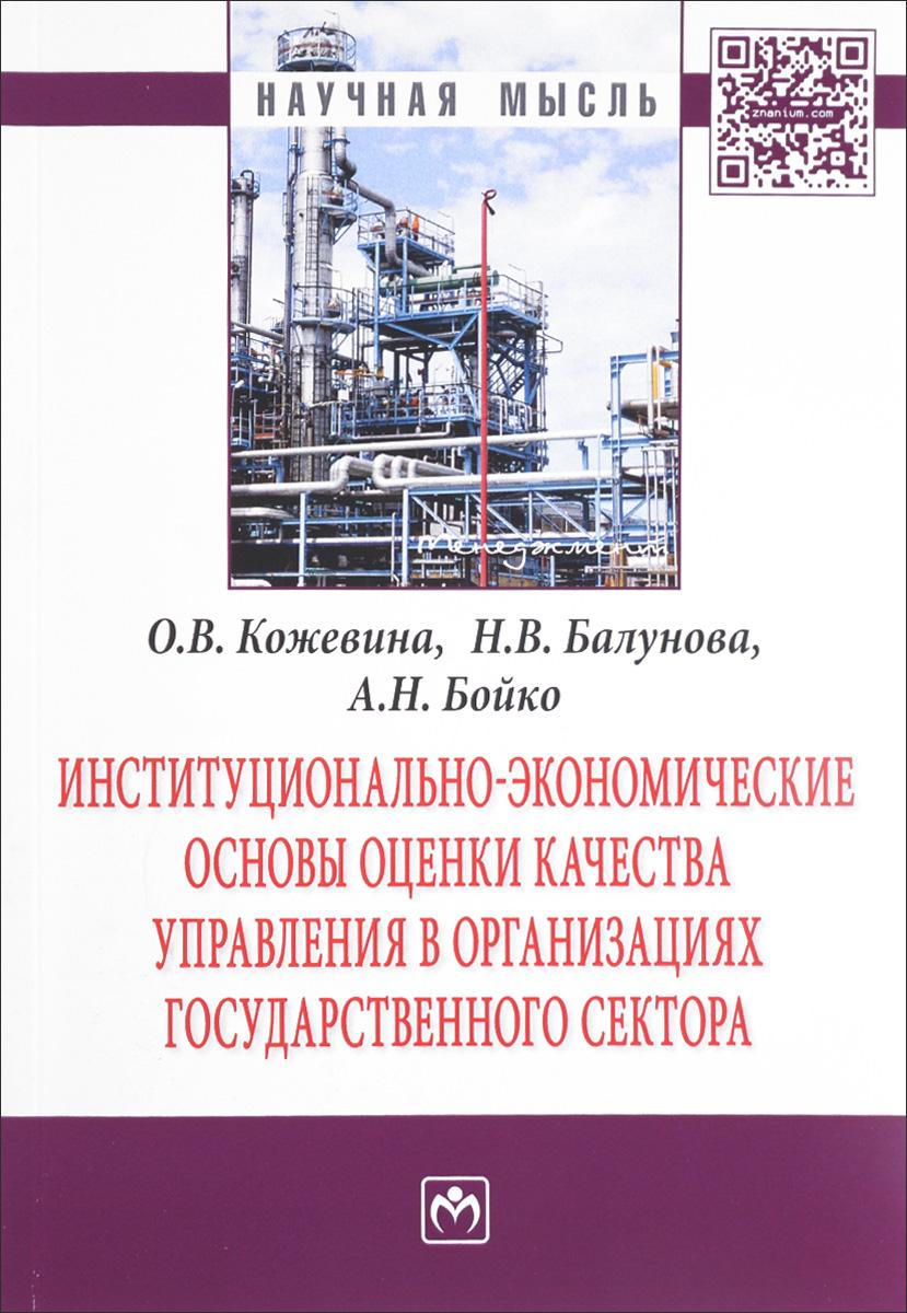 Институционально-экономические основы оценки качества управления в организациях государственного сектора