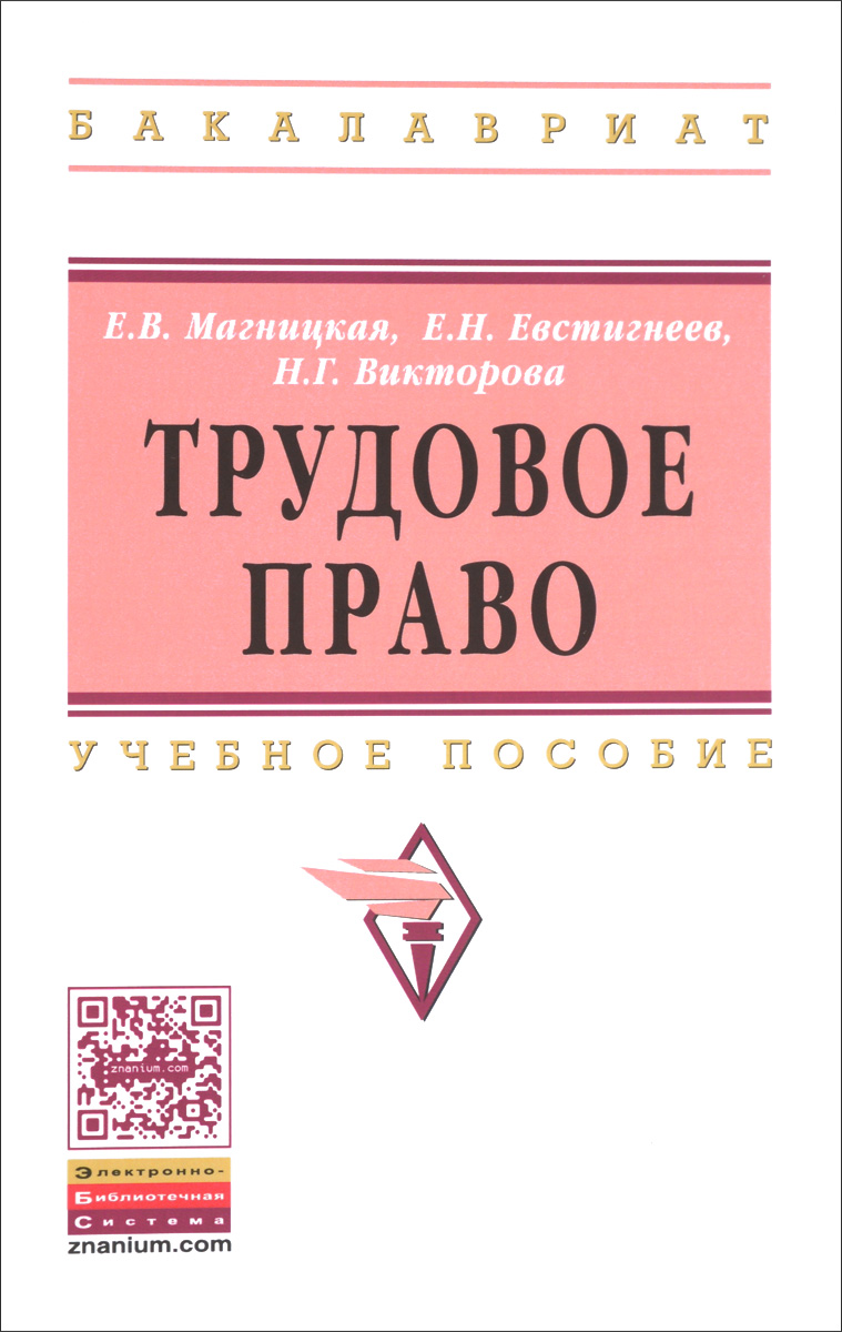 Магницкая Е. В., Евстигнеев Е. Н., Викторова Н. Г. Трудовое право: Уч.пос. /Е.В.Магницкая и др.-М.:НИЦ ИНФРА-М,2015.-312 с..-(ВО: Бакалавриат) pro svet light mini par led 312 ir