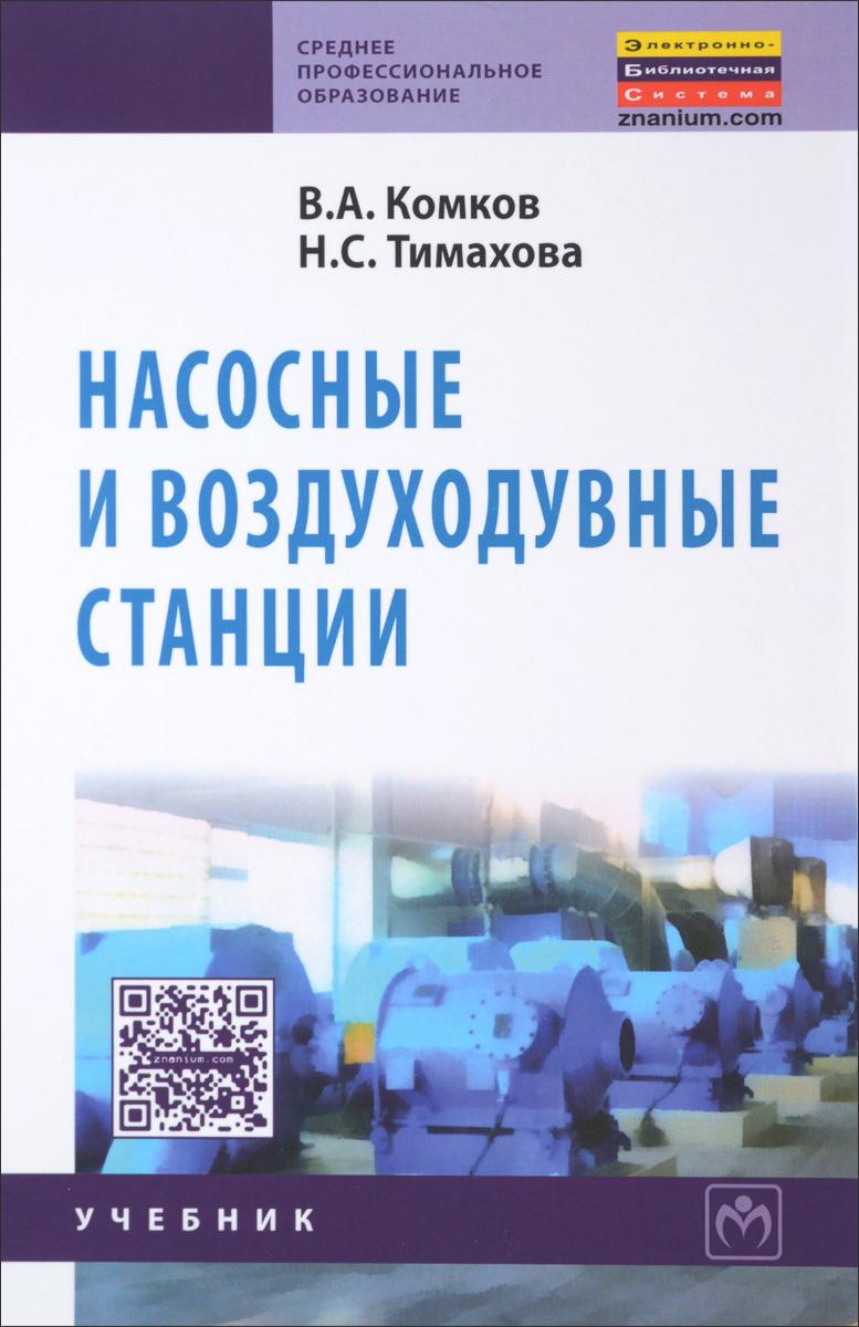 В. А. Комков, Н. С. Тимахова Насосные и воздуходувные станции. Учебник