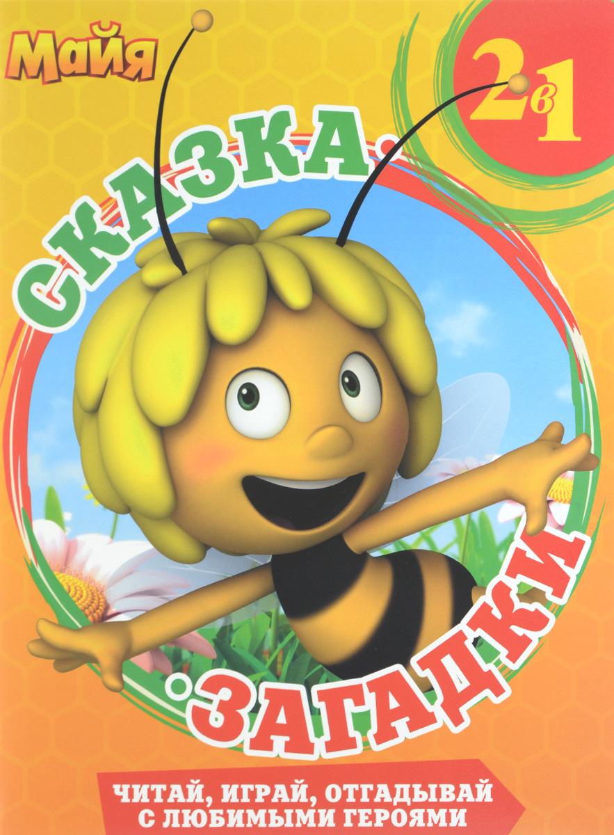 Танцы с пчелами. Пчелка Майя. Сказка + загадки 2 в 1