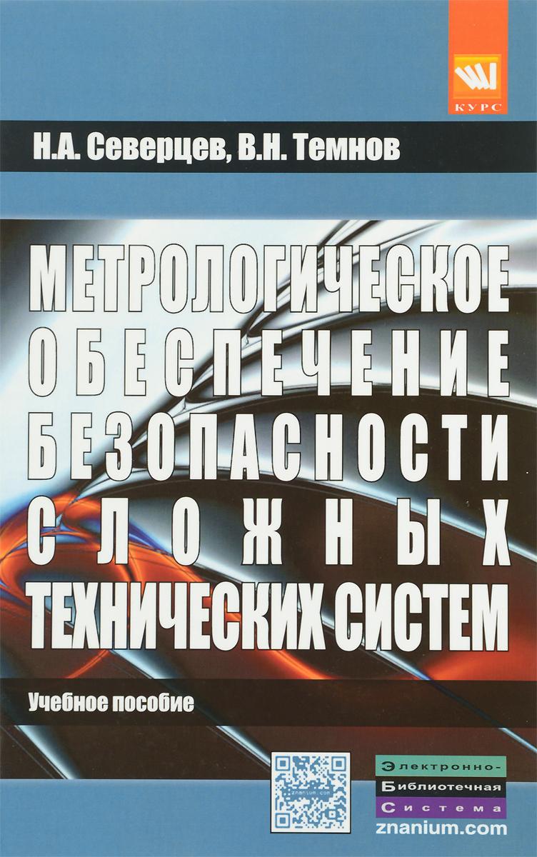 Н. А. Северцев, В. Н. Темнов Метрологическое обеспечение безопасности сложных технических систем. Учебное пособие