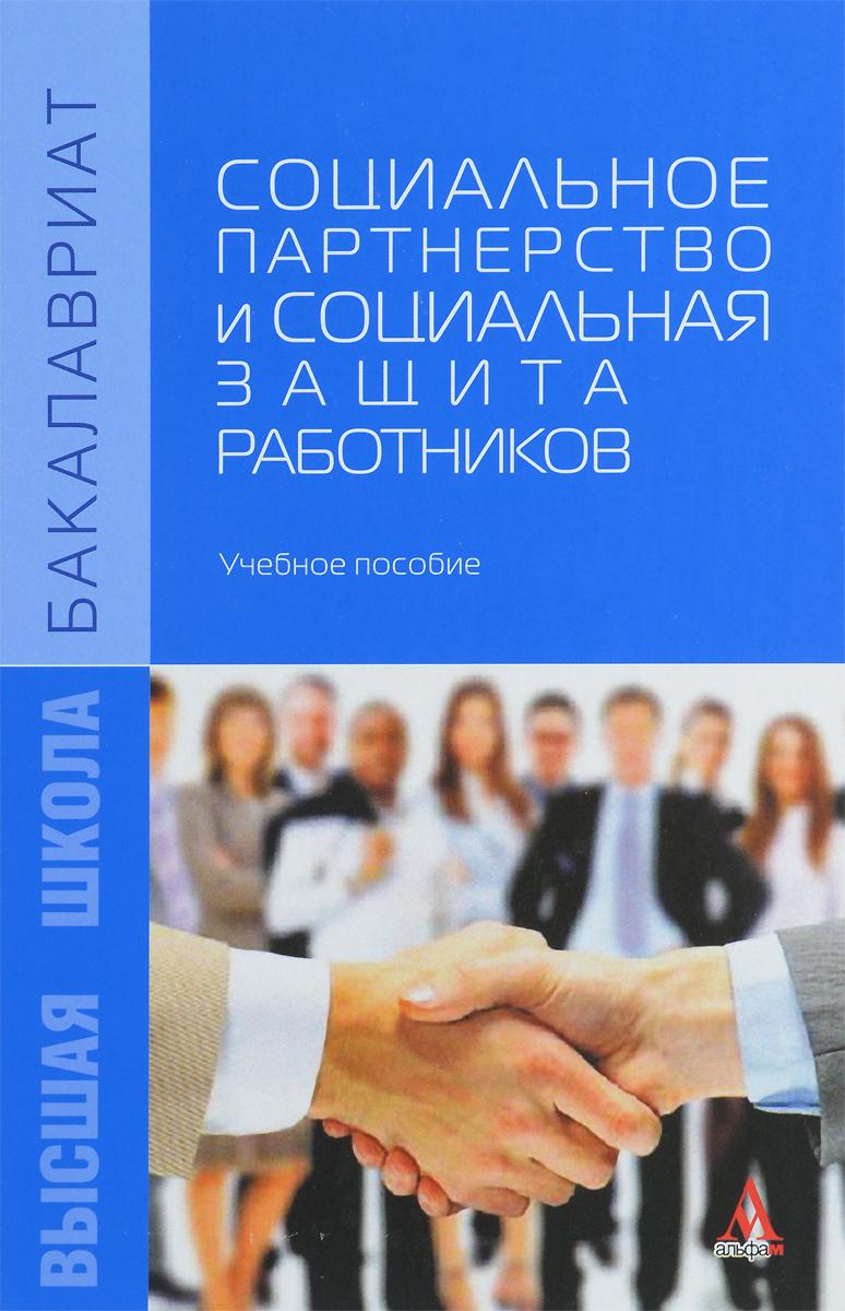Социальное партнерство и социальная защита работников. Учебное пособие