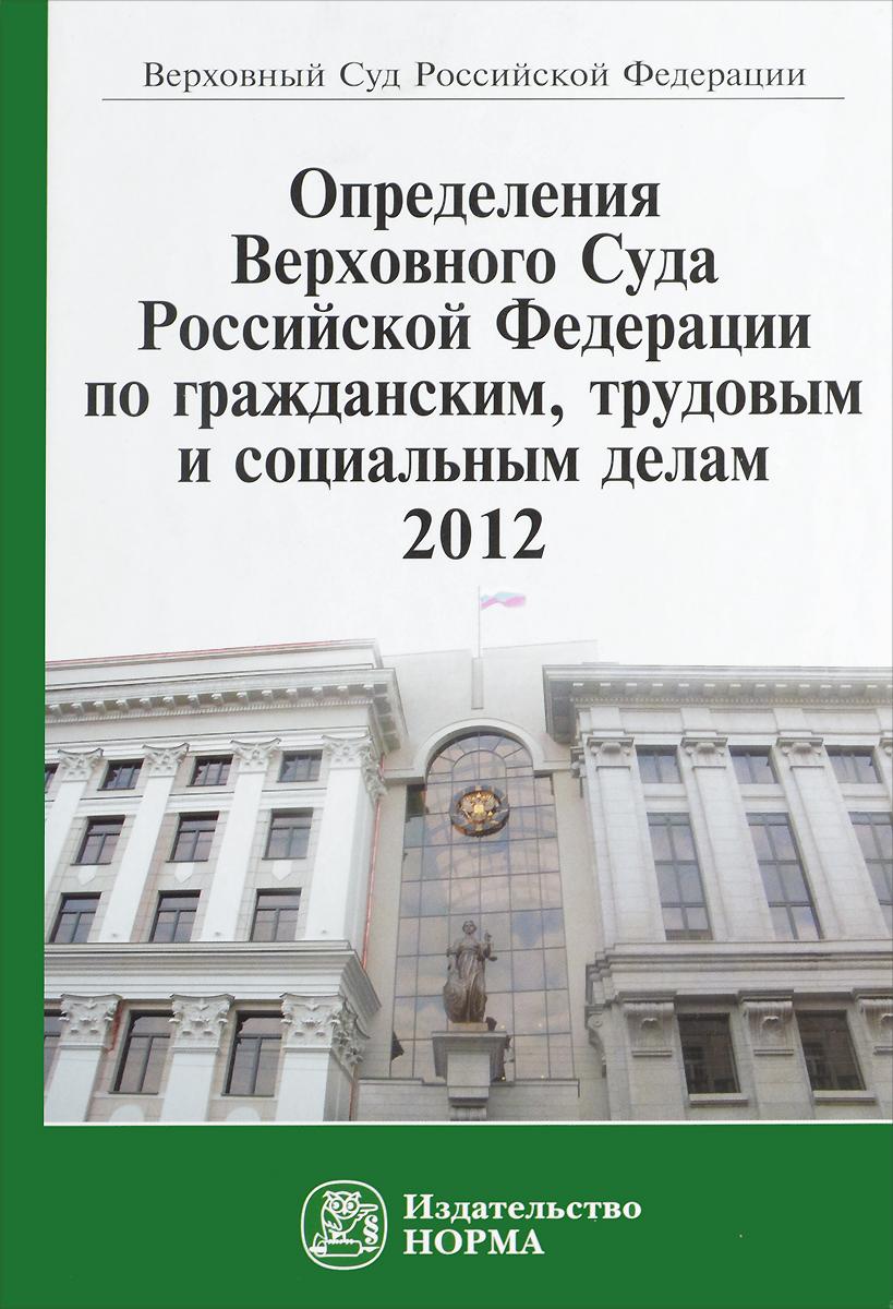Определения Верховного Суда Российской Федерации по гражданским, трудовым и социальным делам. 2012 полуприцеп маз 975800 3010 2012 г в