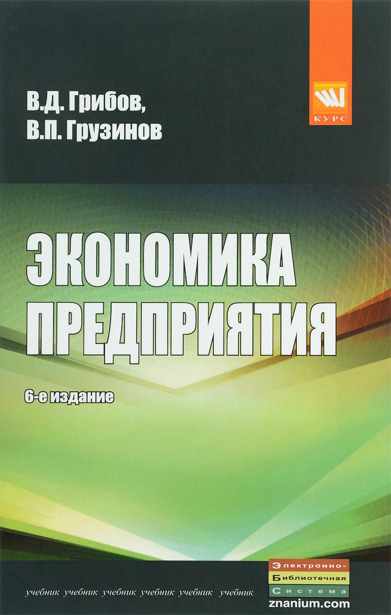 В. Д. Грибов, В. П. Грузинов Экономика предприятия. Учебник