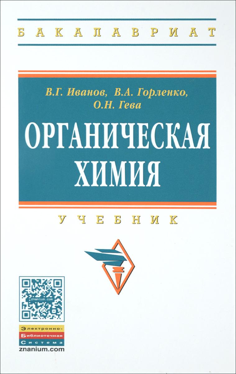 Органическая химия. Учебник. В. Г. Иванов, В. А. Горленко, О. Н. Гева