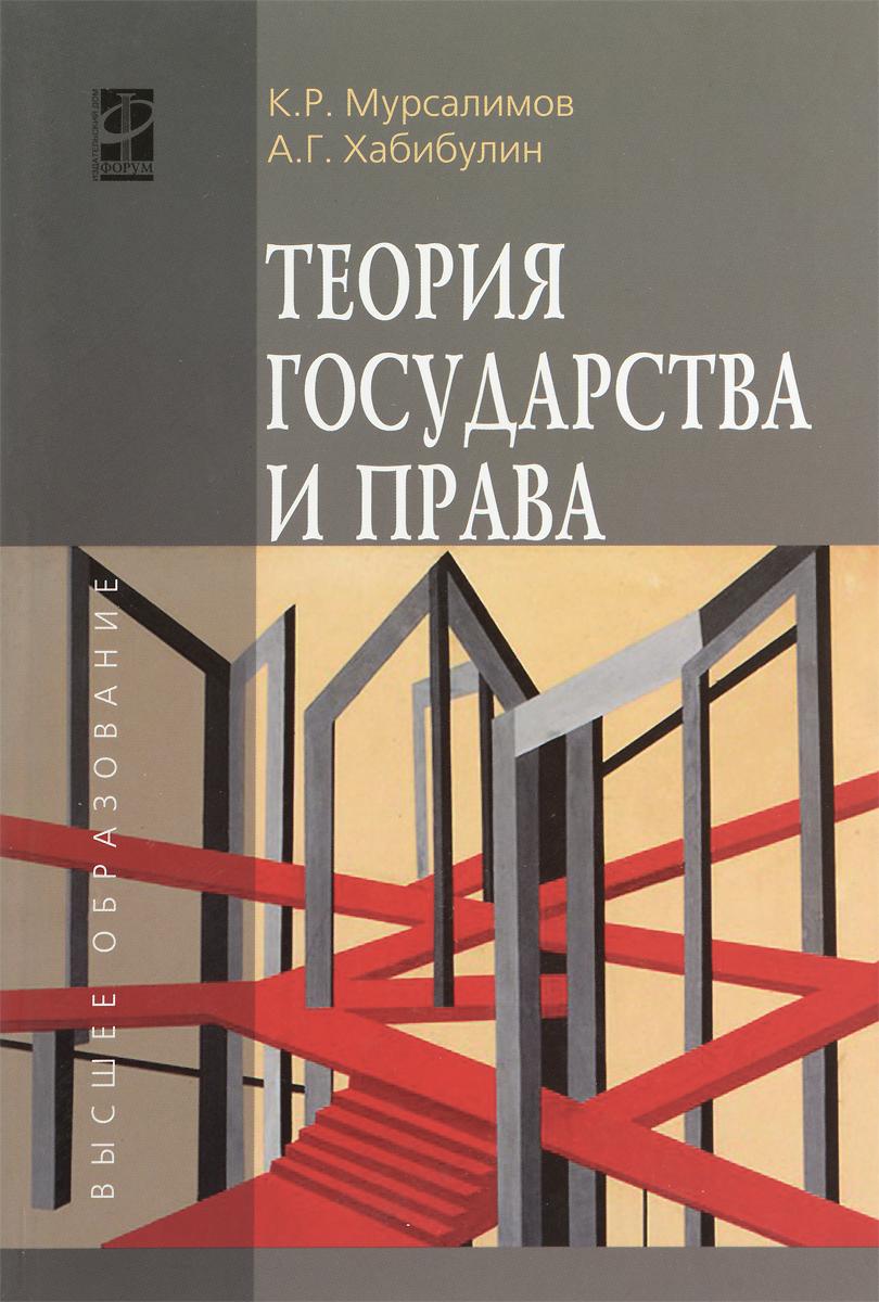 Zakazat.ru: Теория государства и права. Учебное пособие. К. Р. Мурсалимов, А. Г. Хабибулин